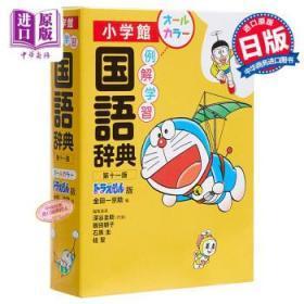 例解学习国语辞典 第11版 哆啦A梦版 日文原版 例解学习国语辞典 第十一版 ドラえもん版-