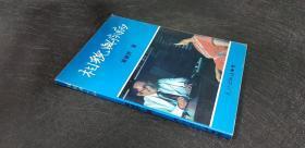 二手】相貌與疾病-大行出版社-戴建評-25開117頁-1984初版-8.5品0.3千克