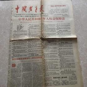 1996年9月11日中國老年報