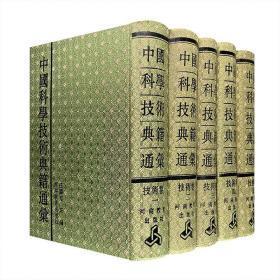 稀见老书!《中国科学技术典籍通汇:技术卷》全5册,大16开布面精装,1994年出版,重达9公斤