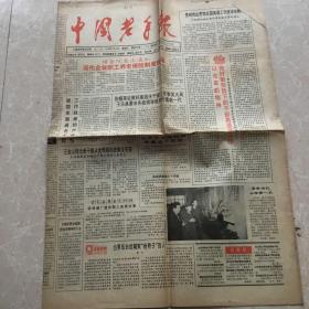 1995年3月29日中國老年報