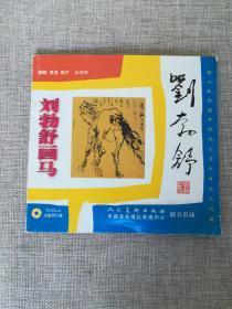 刘勃舒画马VCD光盘(2盘装)