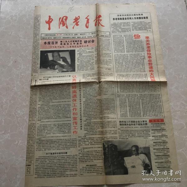 1995年10月1日中國老年報