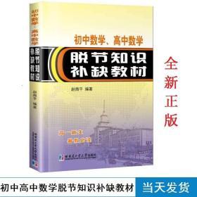 初中数学高中数学脱节知识补缺教材 赵南平 初高中数学衔接教程