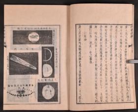 《博物新編》全3冊  線裝古籍  近代科學
