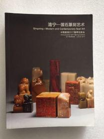 中國嘉德2017春季拍賣會 清寧-國石篆刻藝術(特厚)