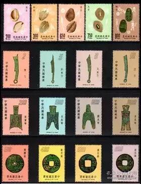 臺古代錢幣郵票系列大全4套21全原膠全品專112.123.139.286