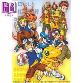 数码宝贝系列 纪念书 日文原版 デジモンシリーズ メモリアルブック デジモンアニメーションクロニクル-