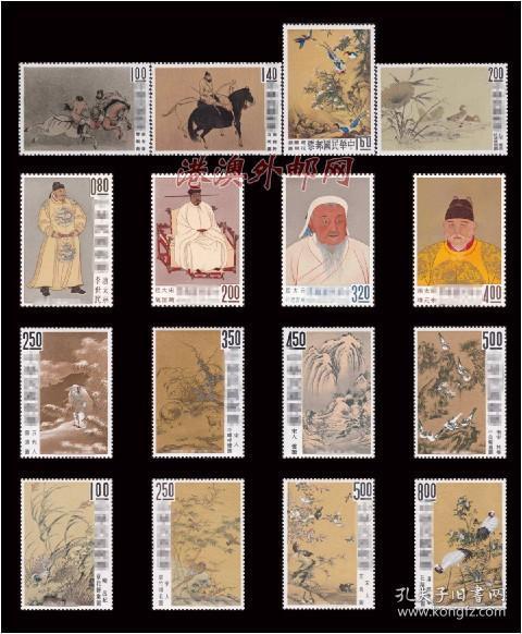 臺故宮古畫郵票小全套1-4組古畫專16專27專39專60大全共4套原膠全品