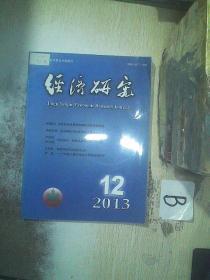 經濟研究2013 12  .