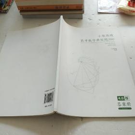 小猿热搜·高考数学典型题300  答案册