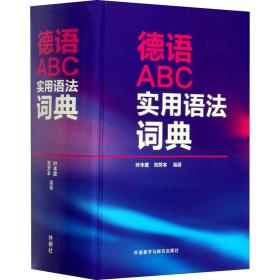 德语ABC实用语法词典