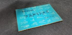 二手】形意五行連環拳-華聯出版社-李存義-32開64頁-1984-7.5品0.2千克