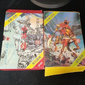 中国古典名著长篇漫画系列水浒传珍藏馈赠