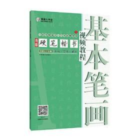 青藤硬笔楷书视频教程 (3册)
