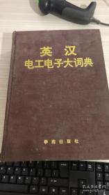 英汉电工电子大词典