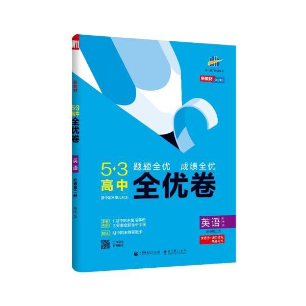 曲一线53高中全优卷英语必修第二册外研版题题全优成绩全优新教材2021版五三