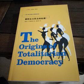人文译丛:  极权主义民主的起源