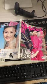 品味Maxi2013 4