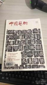 中国艺术2017 3