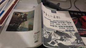 中华文化画报 〔2009年第9期〕