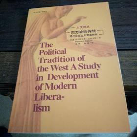 人文译丛:  西方政治传统:现代自由主义发展研究
