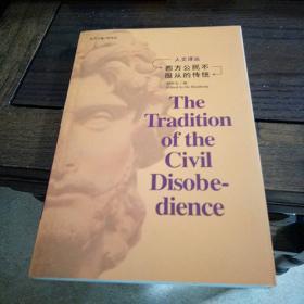 人文译丛:  西方公民不服从的传统