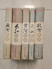 五部医话丛书系列:黄河医话、长江医话、燕山医话、北方医话、南方医话(精装,第一版)