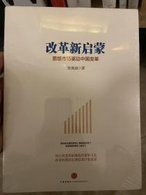 改革新啟蒙:思想市場驅動中國變革