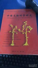 中国文物科学研究(总第3期)