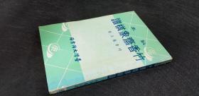 二手】竹香齋象棋譜-泰華堂出版社-竹香齋主-32開190頁-1981-7品0.3千克