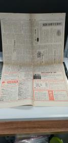 大公報1980.5.14.(17,18版)