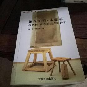 论瓦尔特·本雅明:现代性、寓言和语言的种子