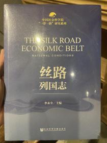 """中國社會科學院""""一帶一路""""研究系列:絲路列國志"""