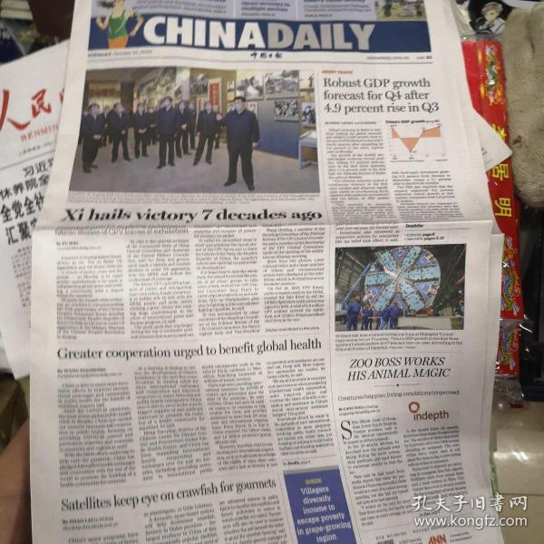 中國日報2020年10月20日