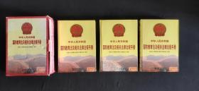 中华人民共和国国防教育法及相关法律法规手册.