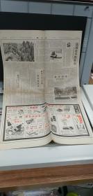 大公報1980.7.19.(9至12版)