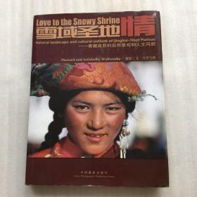 雪域圣地情-青藏高原的自然景观和人文风貌【大16开硬精装彩色铜版纸摄影画册1版1次仅印2000册