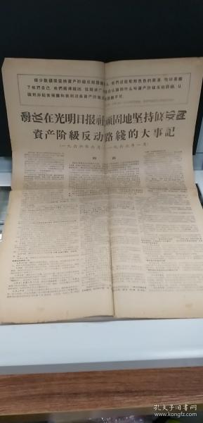 光明日報1967.2.10.(兩版)
