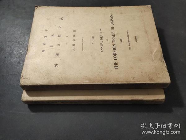 昭和五年--日本外國貿易年表 (上下篇)  日文版