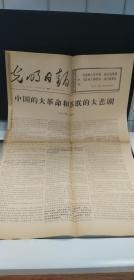光明日報1967.6.4.(1志版)