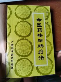 中医药物贴脐疗法【品相高,内页少量划痕】