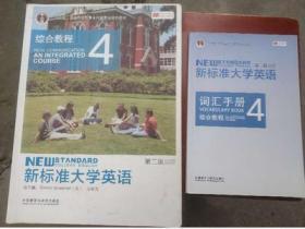 新标准大学英语综合教程4 第2版 文秋芳 附词汇手册