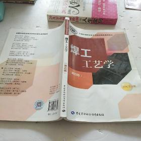 全国中等职业技术学校机械类通用教材:焊工工艺学(第四版)