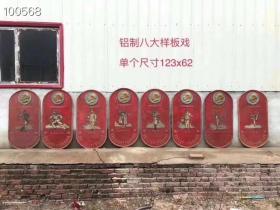 """紅色收藏:文革時期""""八大樣板戲""""鋁掛牌一套,單個尺寸:123*62厘米、單個重:27斤,品相一流,細節如圖"""