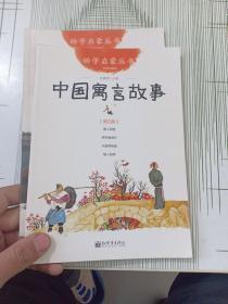幼学启蒙丛书(1.4册)2本合c