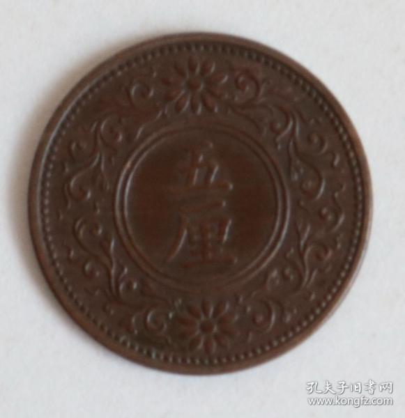 外國硬幣 日本大正六年五厘5厘銅質硬幣 18.8mm