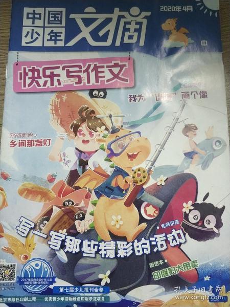 中國少年文摘  快樂寫作文2020年4月