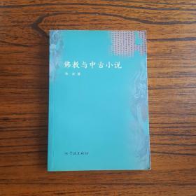 佛教與中古小說