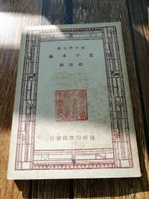 新 中 學 文 庫 : 老 子 本 義